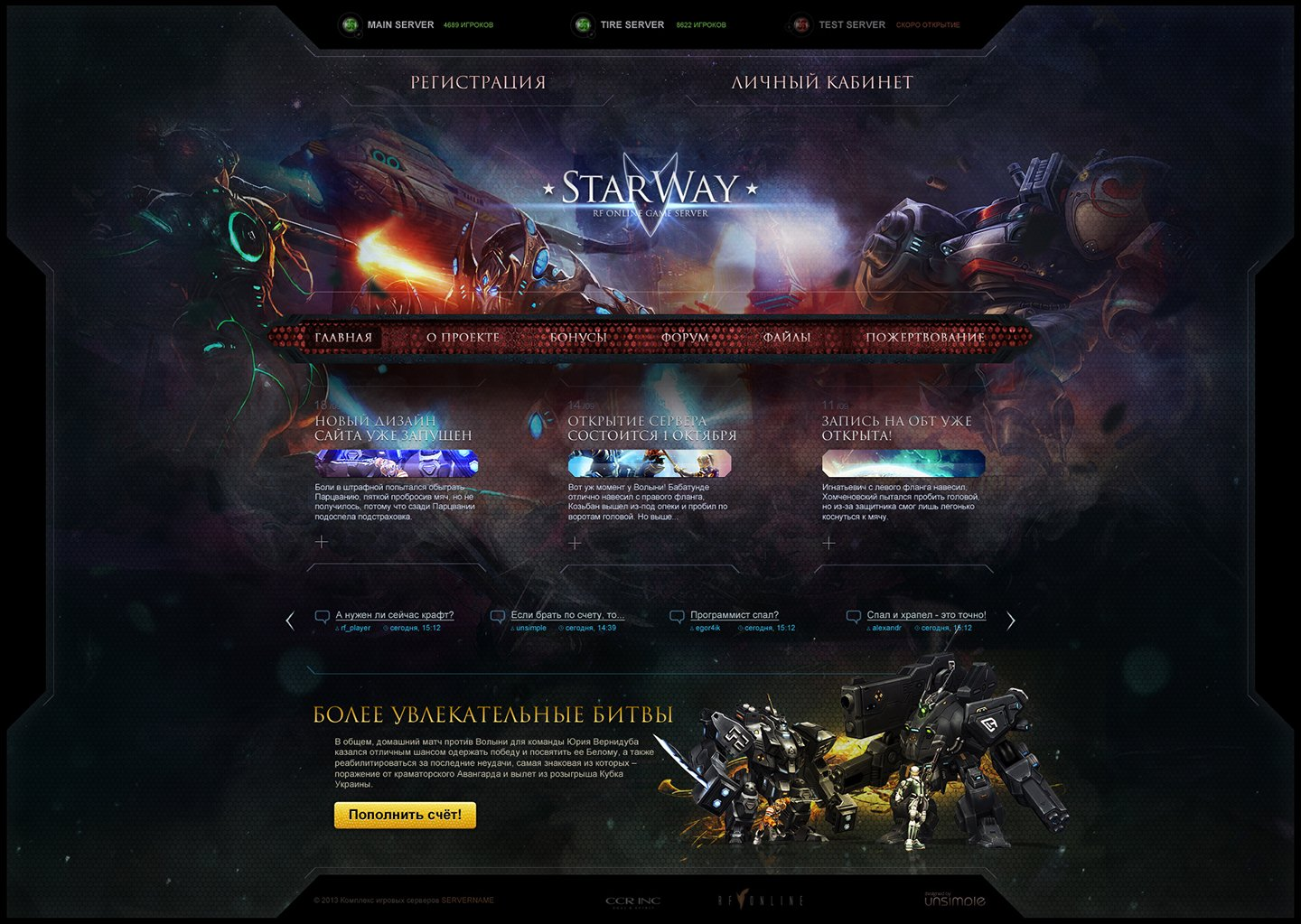 Starway > Website for private server Rising Force Online. Main page