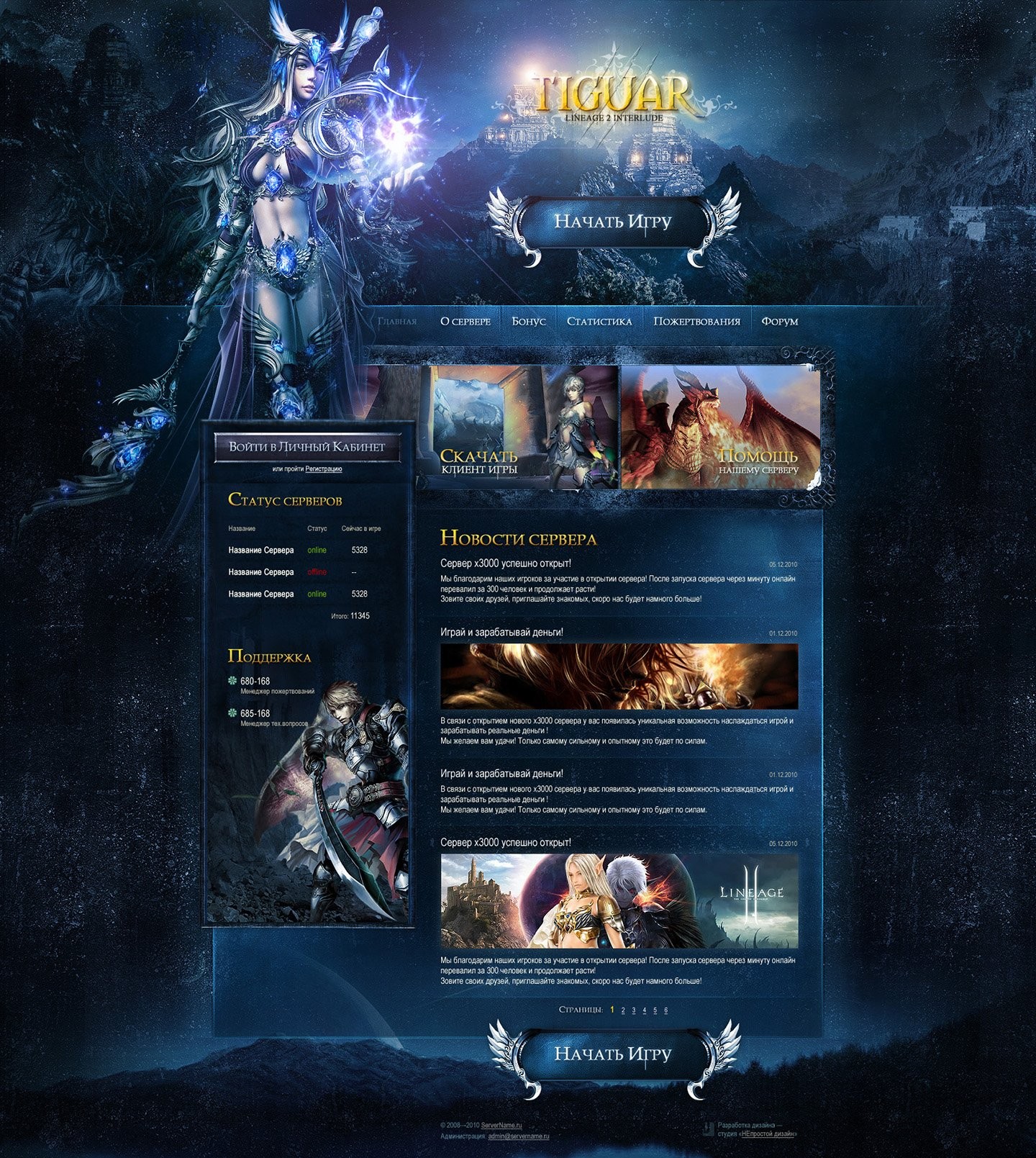 Tiguar > Website design for Lineage 2 private server. Main page