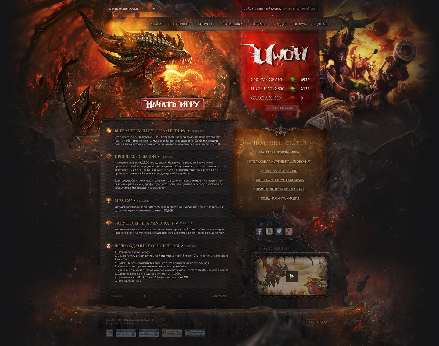 UWoW > Website design for private server World of Warcraft. Cataclysm