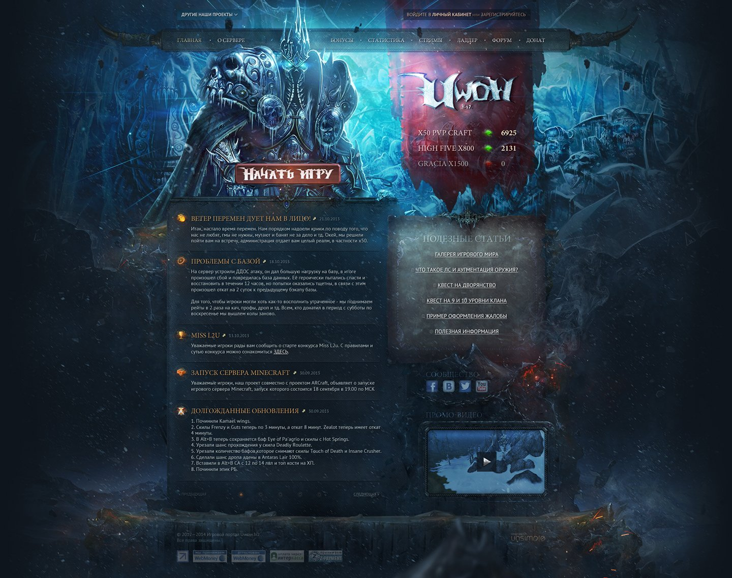 UWoW > Website design for private server World of Warcraft. WotLK