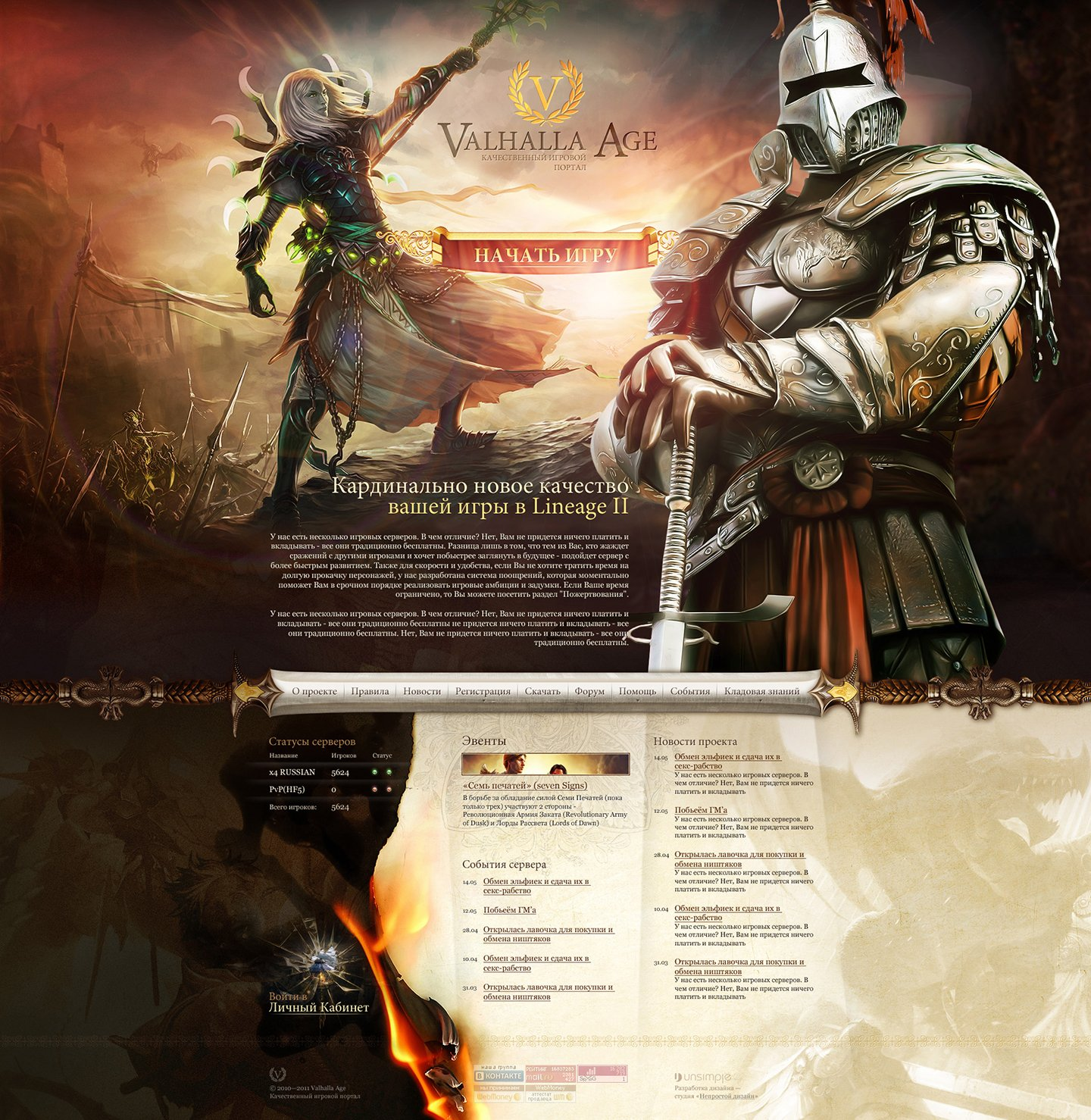 ValhallaAge > Website design for Lineage 2 private server. Main page
