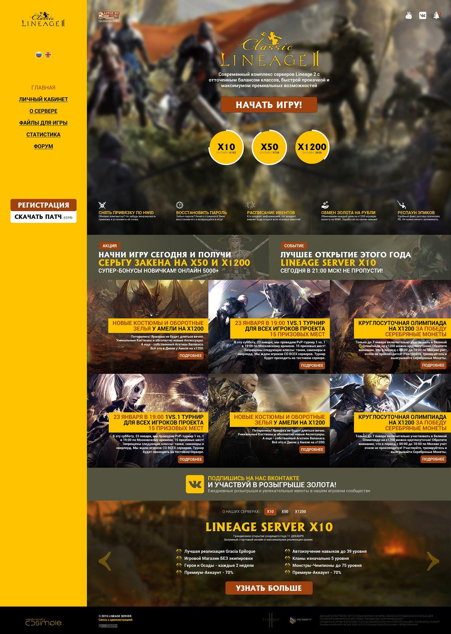 лендинг игрового сайта