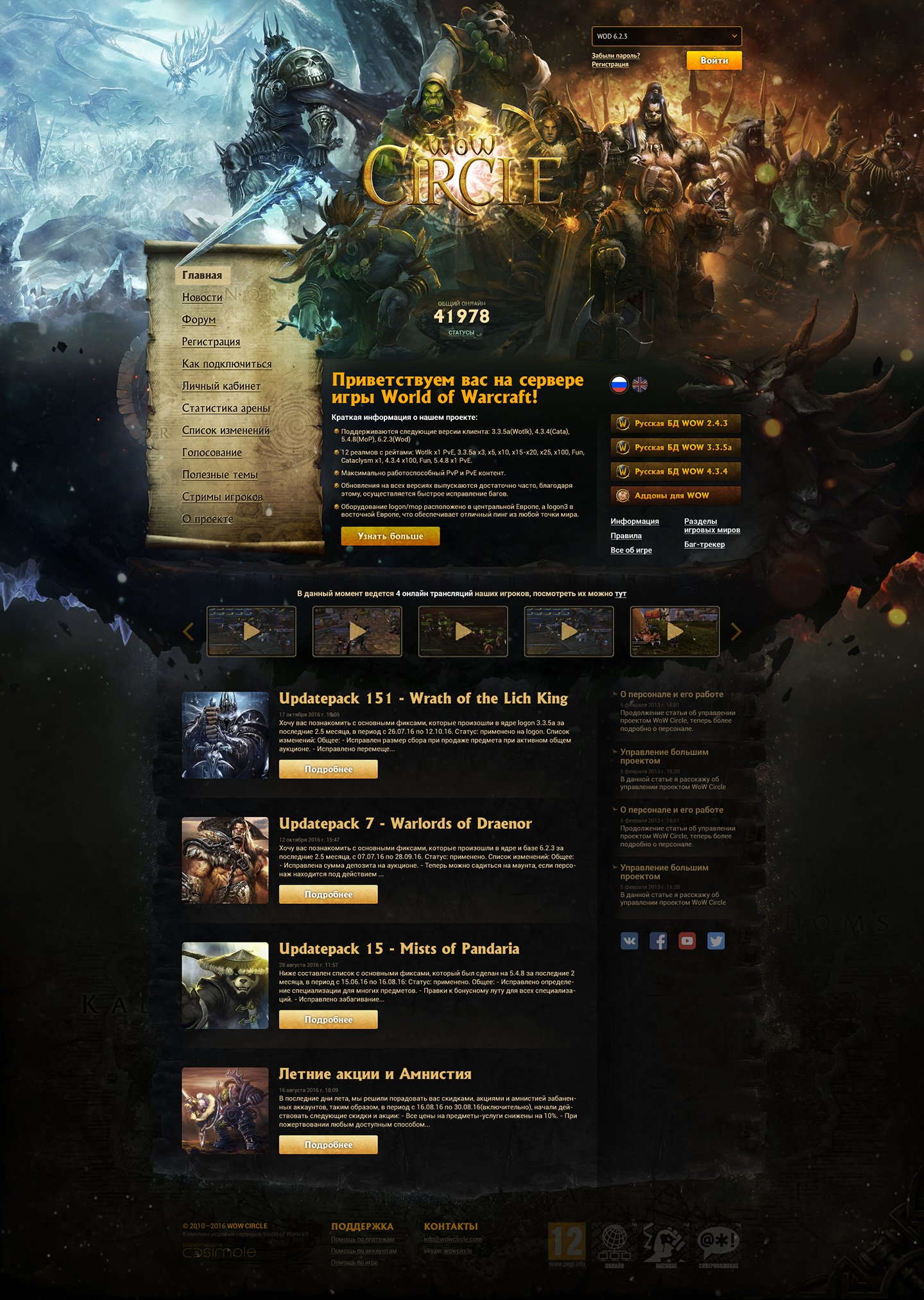 WoWCircle > Website design for private server World of Warcraft. Main page