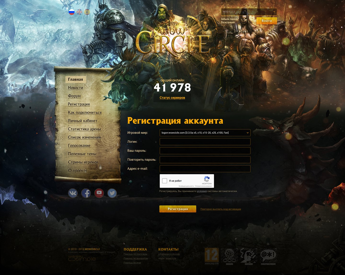 WoWCircle > Website design for private server World of Warcraft. Registration page